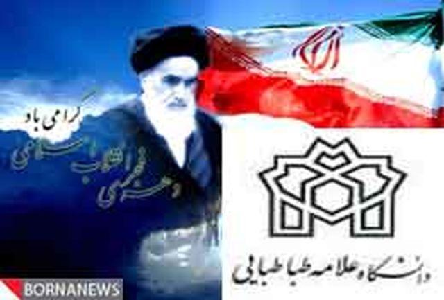 تجدید میثاق مسوولان دانشگاه علامه با بنیانگذار کبیر انقلاب اسلامی