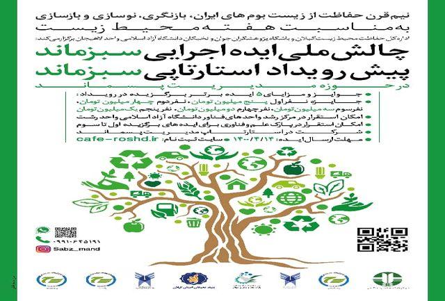برگزاری چالش ملی ایده اجرایی سبز ماند