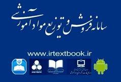 آغاز «ثبت سفارش کتابهای درسی» سال تحصیلی 1400-1401