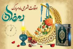 اوقات شرعی استان کرمان در 2 اردیبهشت 1400