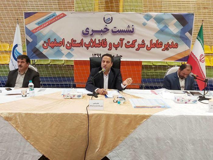 افزایش 18 درصدی مصرف آب در دوران زرد کرونا/ اصفهان دچار تنش آبی است