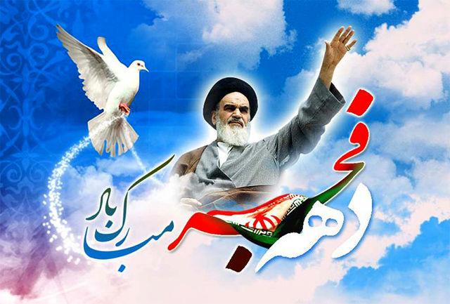 پیام تبریک اداره کل ورزش و جوانان خراسان شمالی به مناسبت آغاز دهه مبارک فجر