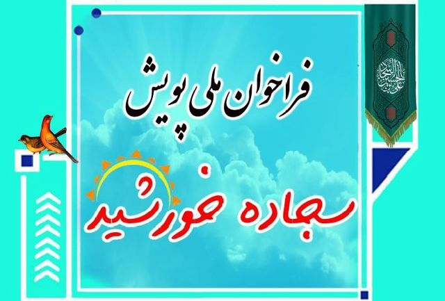 در آستانه محرمالحرام؛ «سجاده خورشید» در مساجد خراسان شمالی گسترده میشود