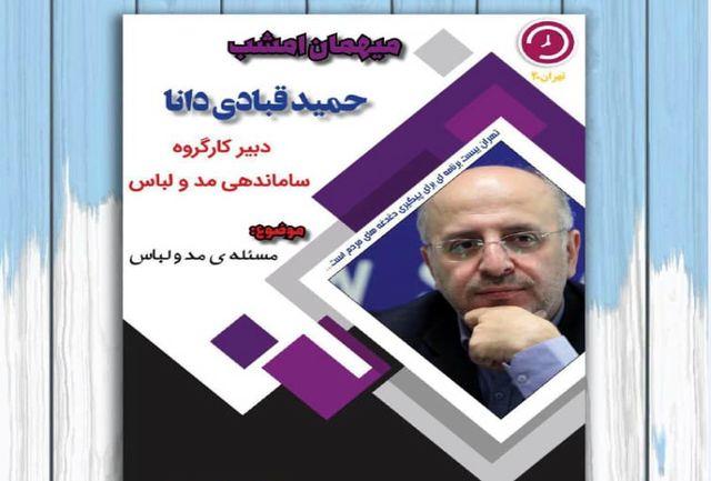 """جشنواره """" مد و لباس"""" فجر به «تهران 20» رسید"""