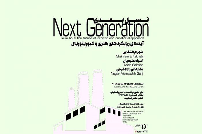 بررسی آینده رویکردهای هنری و کیوریتوریال در نشست «نسل بعدی»