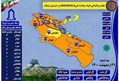 آخرین و جدیدترین آمار کرونایی استان ایلام تا 21 اردیبهشت 1400