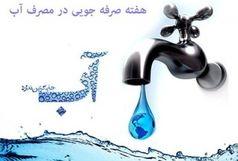 برنامه های هفته صرفه جویی در مصرف آب اعلام شد