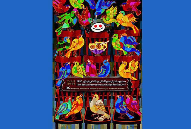 داوران بخش دینی جشنواره پویانمایی تهران معرفی شدند