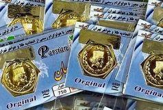 قیمت سکه پارسیان امروز پنجشنبه 31 تیر ماه 1400
