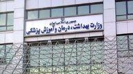 پیام تسلیت وزارت بهداشت در پی حادثه دلخراش انفجار در یکی از مراکز درمانی تهران