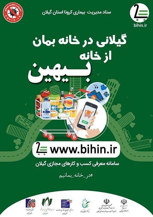 """کسب و کارهای آنلاین استان در سایت """" بیهین """" ثبت نام کنند"""