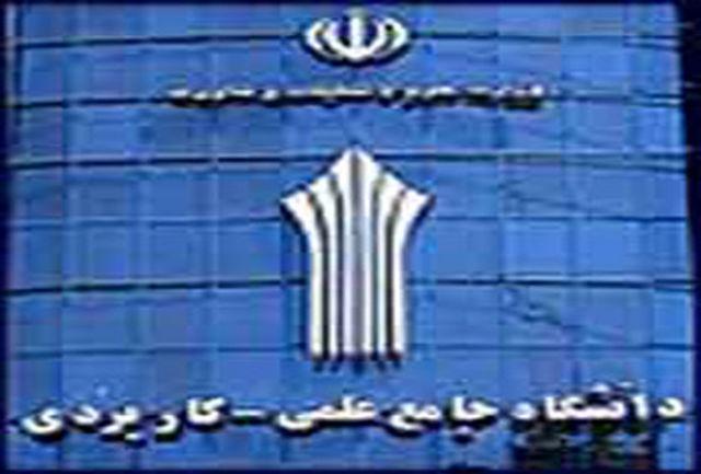 19 بهمن؛ آغاز ثبتنام دوره كاردانی پودمانی غیرحضوری دانشگاه جامع