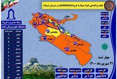 آخرین و جدیدترین آمار کرونایی استان ایلام تا 31 شهریور 1400