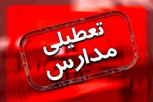 مدارس قزوین فردا تعطیل است