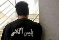 دستگیری قاتل فراری در کمتر از ۳ روز