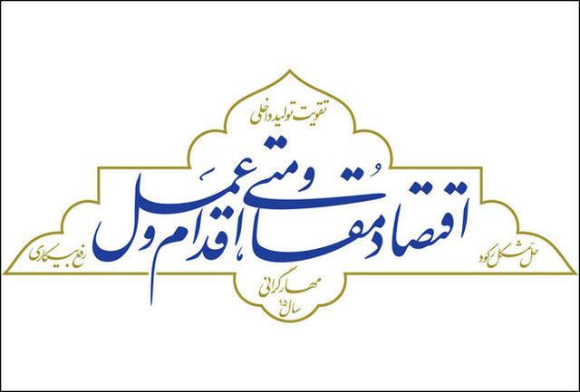 کتاب اقتصاد مقاومتی در نمایشگاه کتاب تهران رونمایی شد
