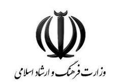 مدیران جدید وزارت فرهنگ و ارشاد اسلامی مشخص شدند