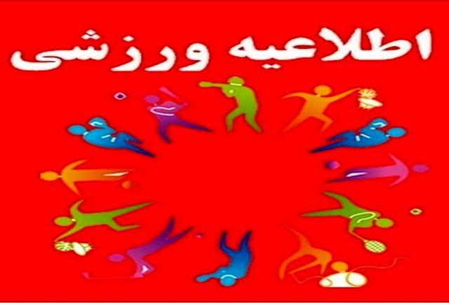 اطلاعیه برگزاری کلاس های  مربیگری در ایلام