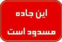 مسیر جنوب به شمال آزادراه تهران_شمال تا اطلاع ثانوی مسدود است