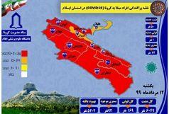 آخرین آمار مبتلایان به کرونا در استان ایلام تا 12 مهرداد 99