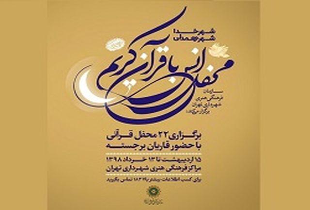 برگزاری ۲۲ محفل انس با قرآن