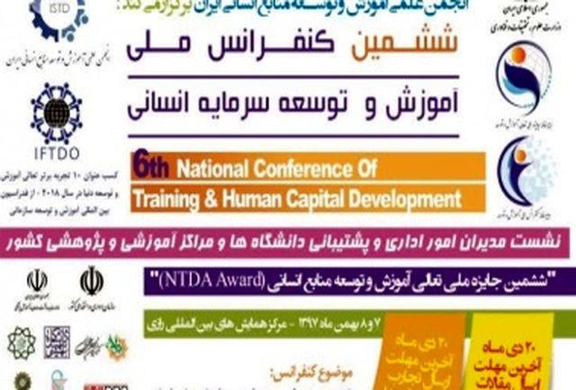 """""""ششمین کنفرانس ملی آموزش و توسعه سرمایه انسانی"""" بهمن ماه برگزار می شود"""
