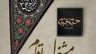 آیا تاریخ شهادت امام حسن مجتبی(ع) 7 صفر است یا 28 صفر؟+ اسناد دقیق