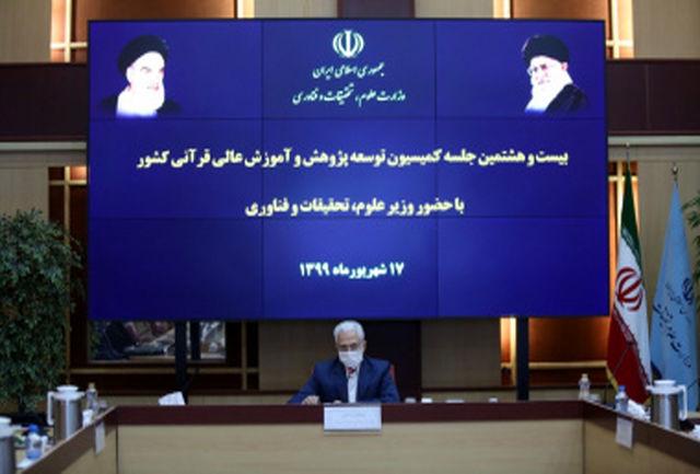 ضرورت انجام فعالیتهای قرآنی در مسیر و هماهنگ با سند توسعه پژوهش و آموزش عالی قرآنی