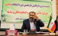 سردار صادقی در حوزه انتخابیه دلفان و سلسله ثبتنام کرد