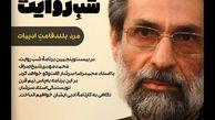 """شب روایت میزبان راوی """"قصه های ظهر جمعه"""""""