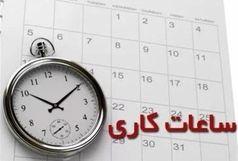 ساعات اداری در استان تهران کاهش یافت