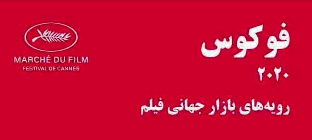 """تصویر از ترجمه """"فوکوس 2020"""" منتشر شد"""