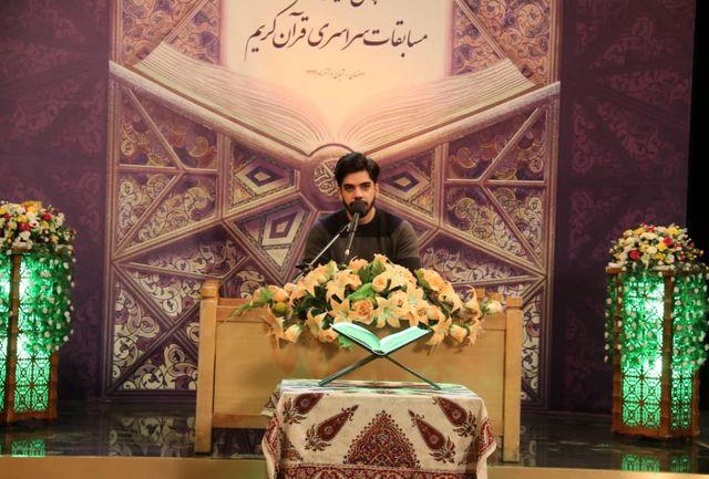 رقابت ۱۴ برگزیده اصفهان در چهل و سومین مسابقات سراسری قرآن کریم