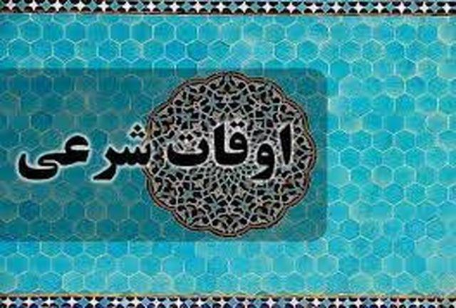 اوقات شرعی خرم آباد در10 اردیبهشت 1400