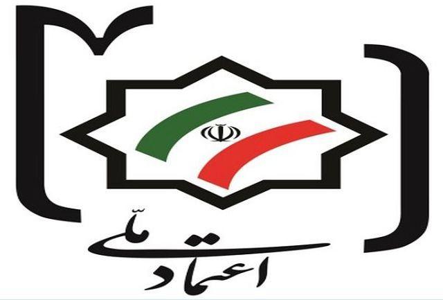 نامزد حزب اعتماد ملی برای انتخابات ریاستجمهوری معرفی میشود