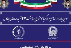 سومین یادواره شهدای جهادگر با موضوع پاسداشت 47 شهید اردوهای جهادی