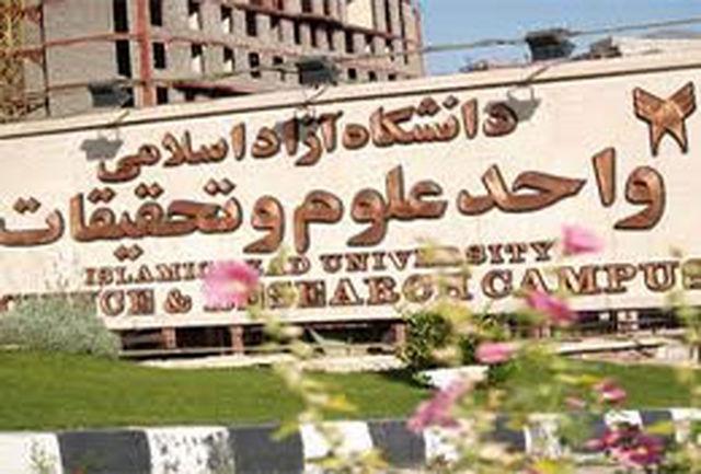 تجدید میثاق واحد علوم و تحقیقات دانشگاه آزاد اسلامی با آرمان های امام خمینی (ره)