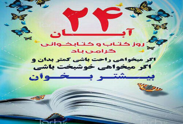 ترویج فرهنگ کتابخوانی از اهداف هفته کتاب در استان ایلام است