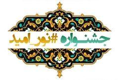 جشنواره فیلم کوتاه قرآنی نور امید برگزار میشود