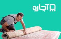 بهترین قالیشویی، خشکشویی، مبل شویی مشهد