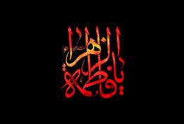 بارزترین ویژگی سبک زندگی حضرت زهرا (س) چیست؟