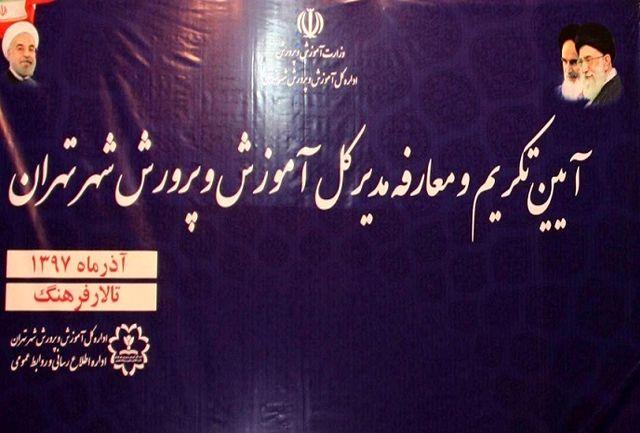 برگزاری آئین تکریم و معارفه مدیرکل آموزشوپرورش شهر تهران