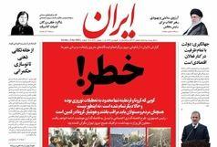 روزنامه ایران اعلام خطر کرد/صفحات 17 فروردین ماه 99