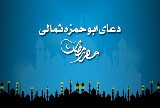 متن دعای ابو حمزه ثمالی