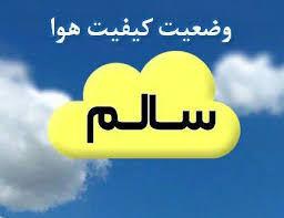 هوای اصفهان با کرونا  سالم شد