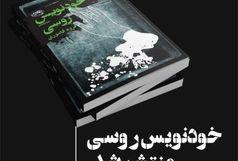 خودنویسروسی منتشرشد