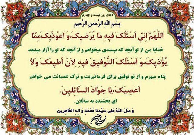 دعای روز بیست و چهارم ماه رمضان / درخواست از خدا برای عدم نافرمانی از او