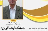 """نشست مجازی """" دانشگاه آینده آفرین  پنداره ای ایرانی """" برگزار شد"""