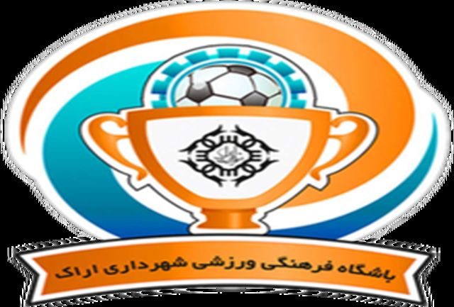 محمدعسگری سکان دار باشگاه شهرداری اراک شد