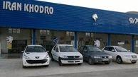 اسامی برندگان رزرو فروش فوق العاده شهریورماه ایران خودرو اعلام شد-مرحله بیست و دوم